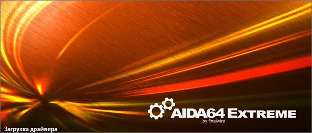 AIDA64 Extreme Edition 5.75.3945 Beta